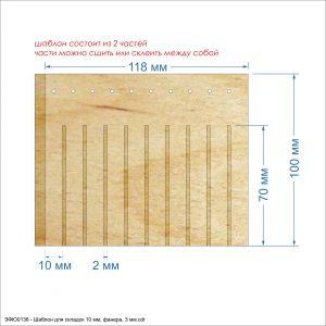 Шаблон ''Шаблон для складок 10 мм'', размер: 118*200 мм, фанера 3 мм (1уп = 5шт)