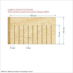 Шаблон ''Шаблон для складок 15 мм'', размер: 168*200 мм, фанера 3 мм (1уп = 5шт)
