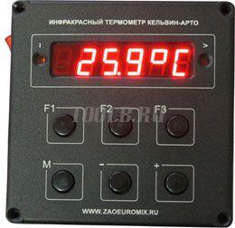 Кельвин Компакт 1500 Д с пультом АРТО  - инфракрасный пирометр