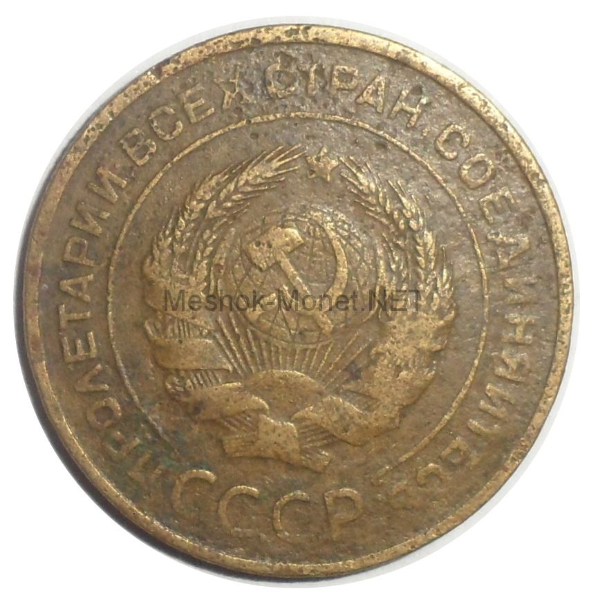 5 копеек 1932 года # 2