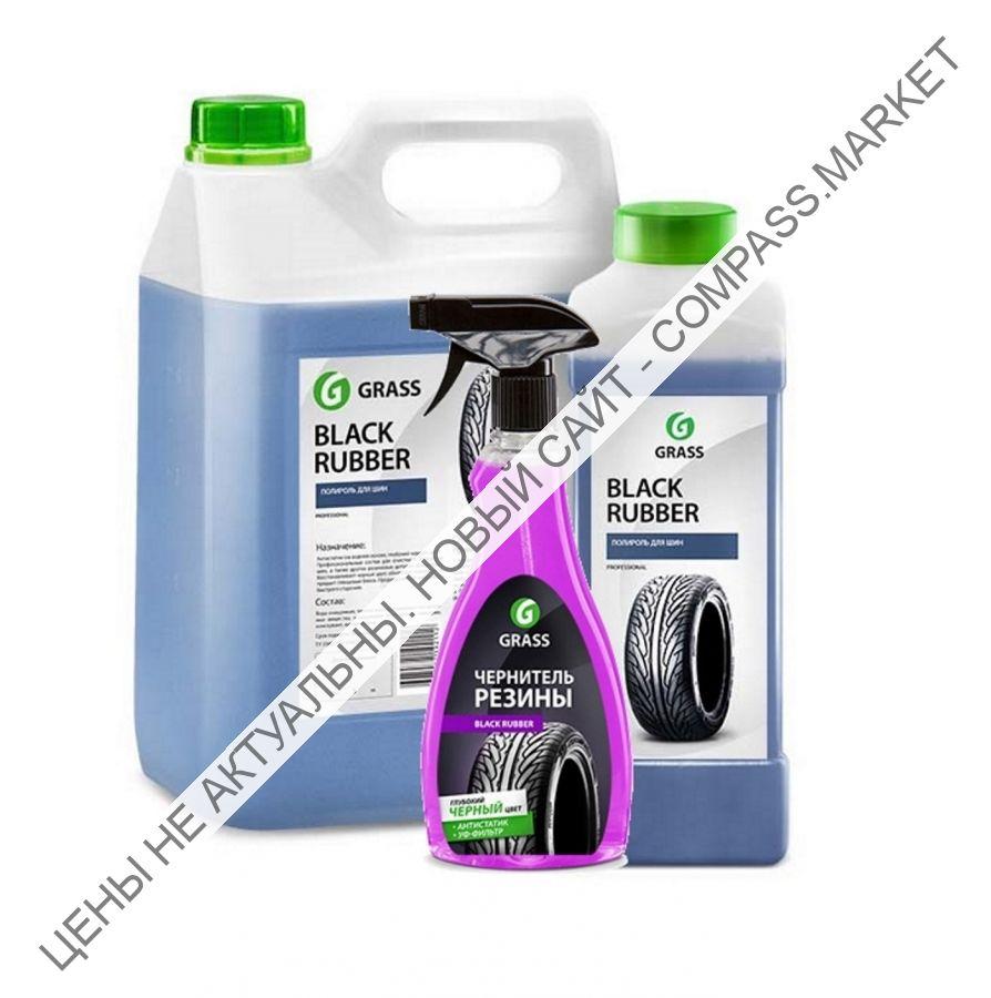 Полироль (чернитель) для шин Black Rubber GRASS