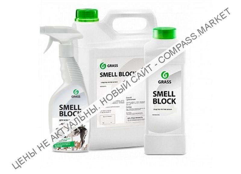 Защита от запаха «Smell Block»  GRASS