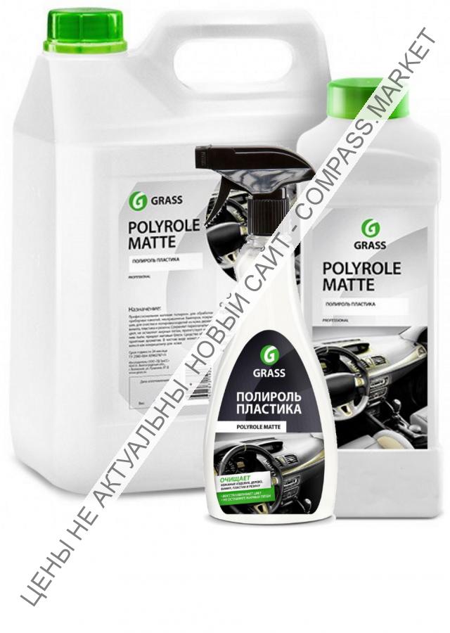 Полироль-очиститель пластика «Polyrole Matte» матовый блеск GRASS