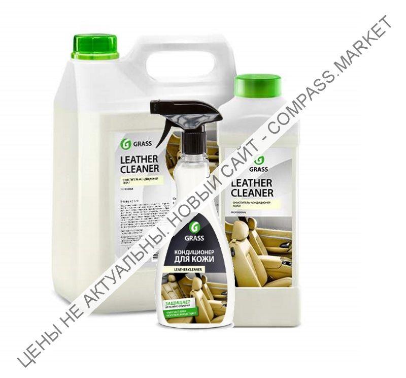 Очиститель-кондиционер натуральной кожи «Leather Cleaner»  GRASS