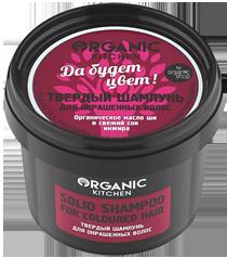 """""""Organic shop"""" Шампунь твердый д/окрашен.волос  """"Да будет цвет!""""70мл"""