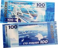 100 РУБЛЕЙ КРЫМСКИЙ МОСТ, ПАМЯТНАЯ СУВЕНИРНАЯ КУПЮРА