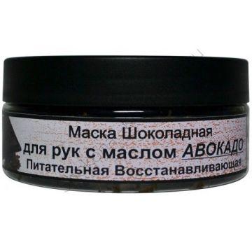 Маска «Шоколадная» для рук с маслом авокадо (Код 43010 - вес 150 г)