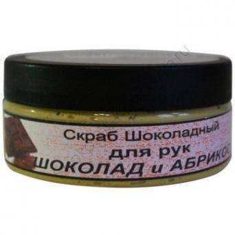 Шоколадный скраб для рук Шоколад и Абрикос (Код 4401 - вес 200 г)