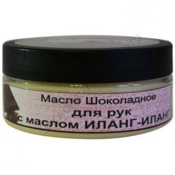 Шоколадное масло питательное для рук с маслом иланг-иланг (Код 4502 - объем 400 мл)