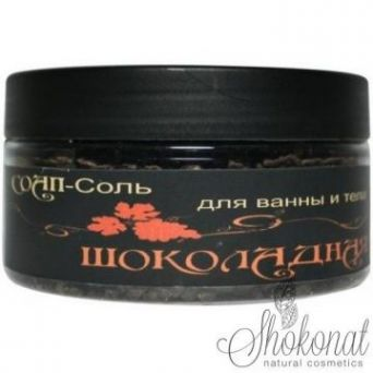 СОАП-Соль для ванны и тела ШОКОЛАДНАЯ (Код 5061 - вес 250 г)