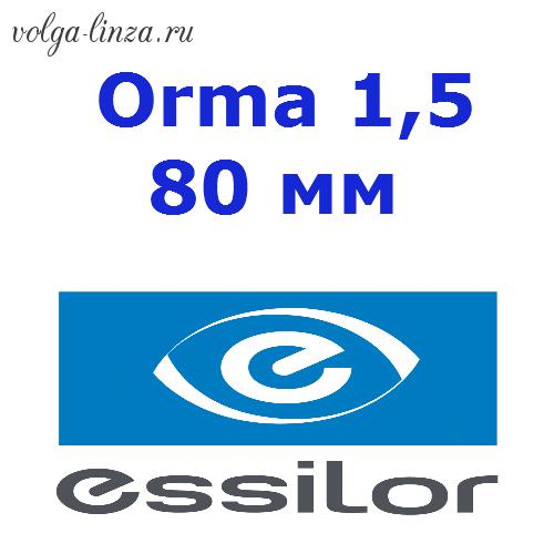 Orma 1,5 80 мм