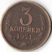 3 копейки. 1971 год. СССР.