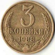 3 копейки. 1988 год. СССР.