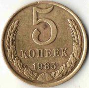 5 копеек. СССР . 1985 год.
