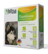 RolfClub Ошейник от внутренних и наружных паразитов для собак (65 см)