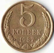 5 копеек. СССР. 1987 год.
