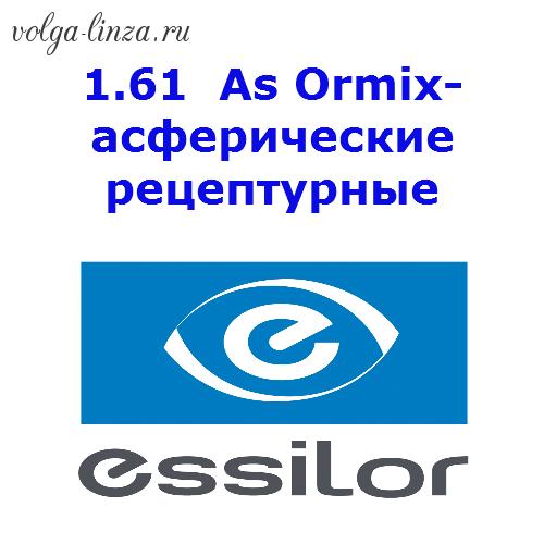 1.61  As Ormix- асферические рецептурные