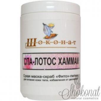 Сухая Маска-скраб СПА-ЛОТОС Хаммам для омоложения, питания, избавления от целлюлита кожи тела (Код 7003 - объем 200 мл)
