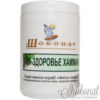 Сухая Маска-скраб СПА-ЗДОРОВЬЕ Хаммам для поднятия иммунитета, оздоровления клеток кожи (Код 7007 - объем 200 мл)