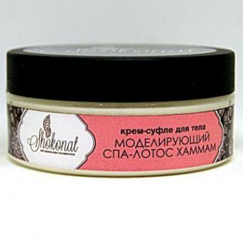 Крем-суфле для тела СПА-ЛОТОС Хаммам Моделирующий (Код 7019 - объем 150 мл)