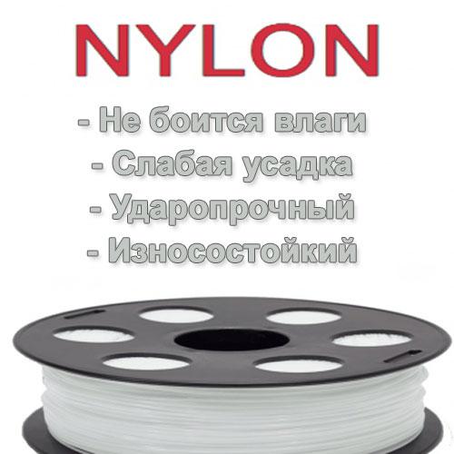 NYLON-пластик VolPrint, натуральный 500 гр.