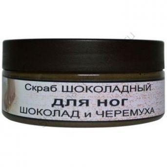Скраб для ног ШОКОЛАДНЫЙ Шоколад и Черемуха (Код 4100 - вес 200 г)