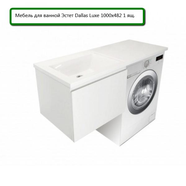 Мебель для ванной Эстет Dallas Luxe 1000х482 1 ящ