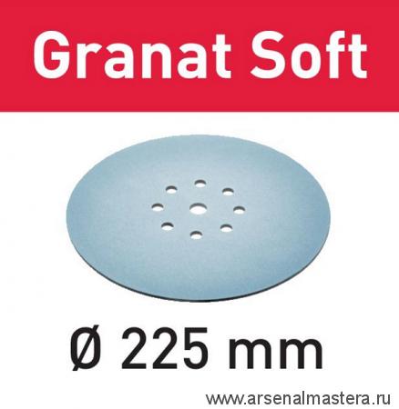 Шлифовальный материал FESTOOL Granat Soft STF D225 P240 GR S/25 25 шт в упаковке 204226