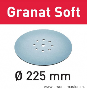 Шлифовальный материал FESTOOL Granat Soft STF D225 P100 GR S/25 25 шт в упаковке 204222
