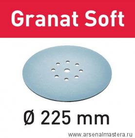 Шлифовальный материал FESTOOL Granat Soft STF D225 P80 GR S/25 (25 шт в упаковке) 204221