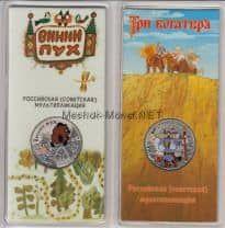 2 цветные монеты 25 рублей 2017 г. Три богатыря и Винни Пух из серии мультипликация