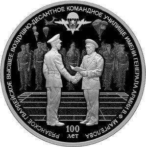 3 рубля 2018 г. 100-летие Рязанского воздушно-десантного училища
