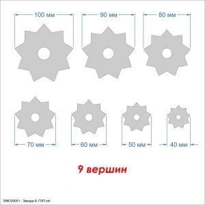 Набор шаблонов ''Звезда-9'' , ПЭТ 0,7 мм (1уп = 5наборов)
