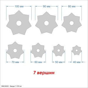 Набор шаблонов ''Звезда-7'' , ПЭТ 0,7 мм (1уп = 5наборов)