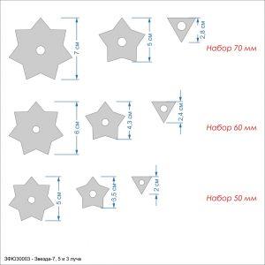 Набор шаблонов ''Звезда 7, 5 и 3 луча'' , ПЭТ 0,7 мм (1уп = 5наборов)