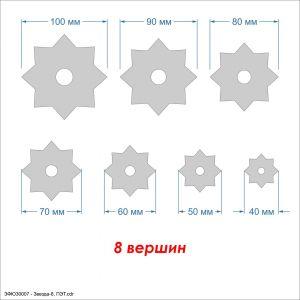 Набор шаблонов ''Звезда-8'' , ПЭТ 0,7 мм (1уп = 5наборов)