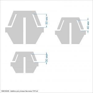 Шаблон ''Шаблон для угловых бантиков'' , ПЭТ 0,7 мм (1уп = 5наборов)