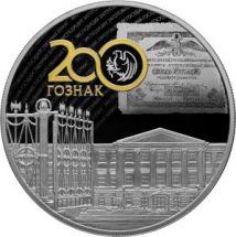 25 рублей 2018 г. 200-летия ГОЗНАК