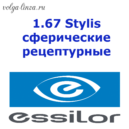 1.67 Stylis- сферические рецептурные