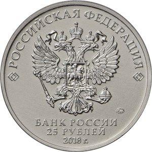 25 рублей 2018 г. Ну, погоди! (мультипликация)