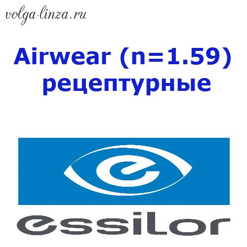 Airwear (n=1.59) рецептурные