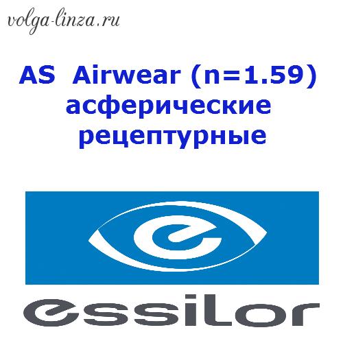 AS Airwear (n=1.59)  асферические рецептурные