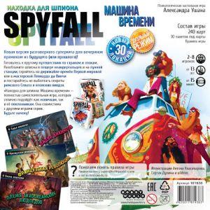 Находка для шпиона: Машина времени