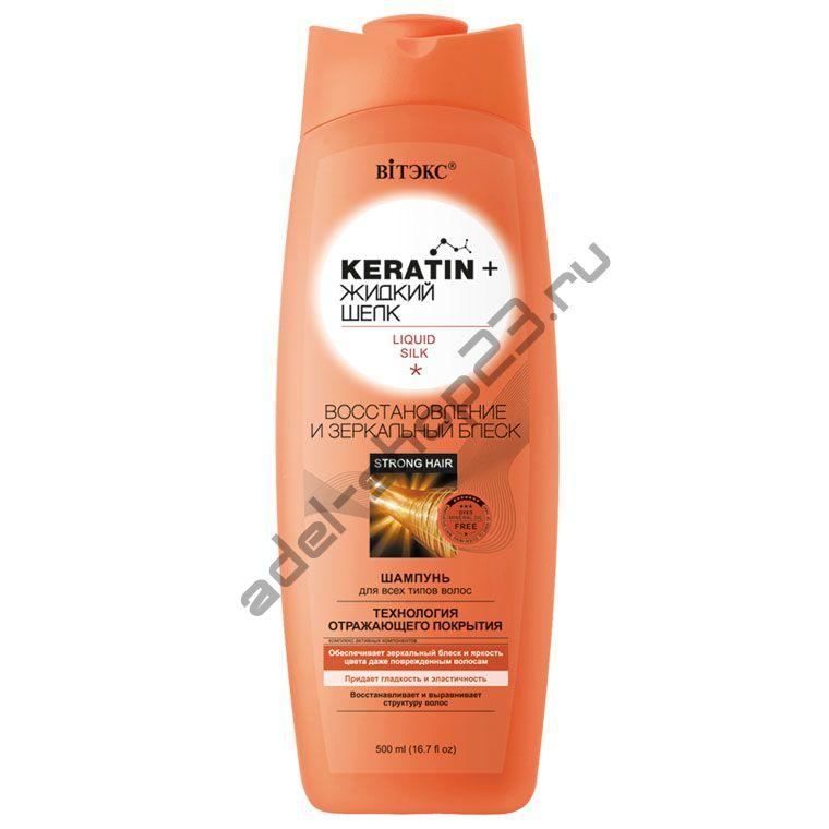 BiТЕКС - Keratin + жидкий Шелк ШАМПУНЬ для всех типов волос Восстановление и зеркальный блеск