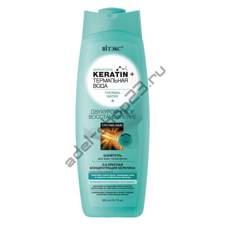 BiТЕКС - Keratin + Термальная вода ШАМПУНЬ для всех типов волос Двухуровневое восстановление