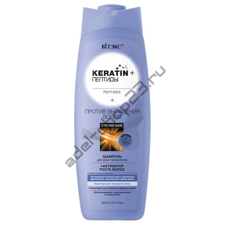 BiТЕКС - Keratin + Пептиды ШАМПУНЬ для всех типов волос Против выпадения волос