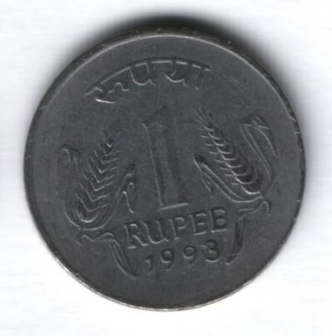 1 рупия 1993 г. Индия