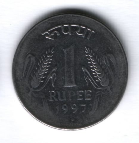 """1 рупия 1997 г. Индия ( """" ͦ """" - Ноида)"""