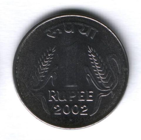 """1 рупия 2002 г. Индия ( """" ͦ """" - Ноида)"""