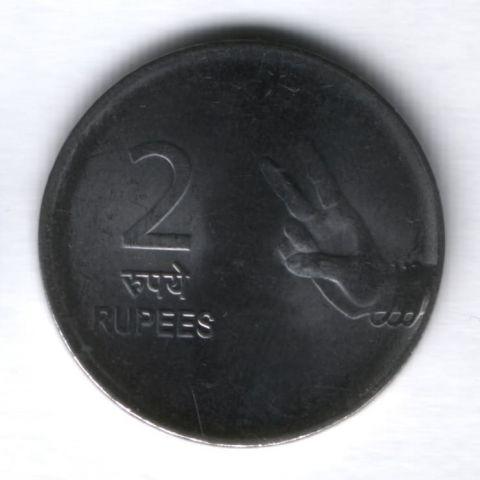 2 рупии 2008 г. Индия